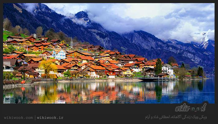 در مورد جاذبه های گردشگری سوئیس چه می دانید؟ / ویکی ووک