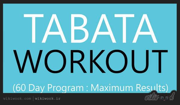 تمرینات تاباتا - ویکی ووک