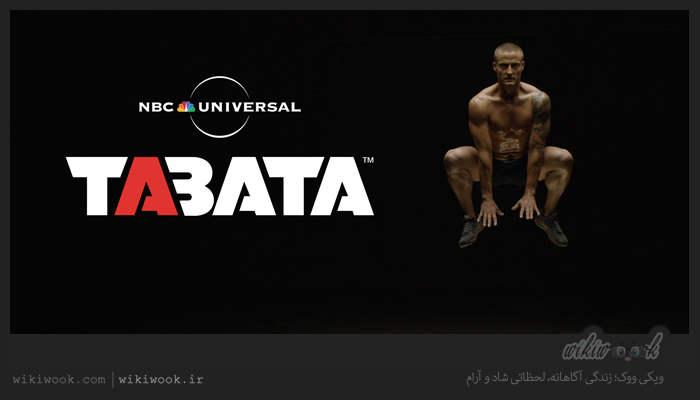 تاباتا چگونه ورزشی است و برای لاغری مؤثر است؟ - ویکی ووک