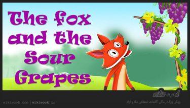 داستان انگلیسی روباه و انگور / ویکی ووک