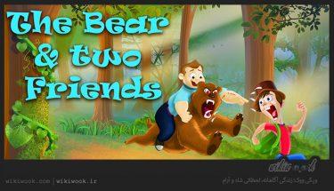 داستان انگلیسی خرس و دو دوست / ویکی ووک
