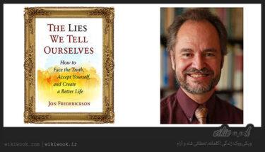 معرفی کتاب دروغ هایی که به خود میگوییم - ویکی ووک