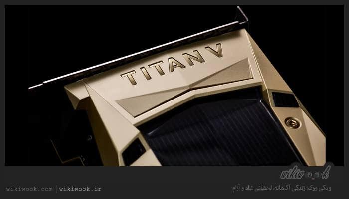 کارت گرافیک TITAN V – ویکی ووک