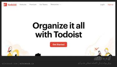 برنامه ریزی و یادآوری کارها با todoist - ویکی ووک