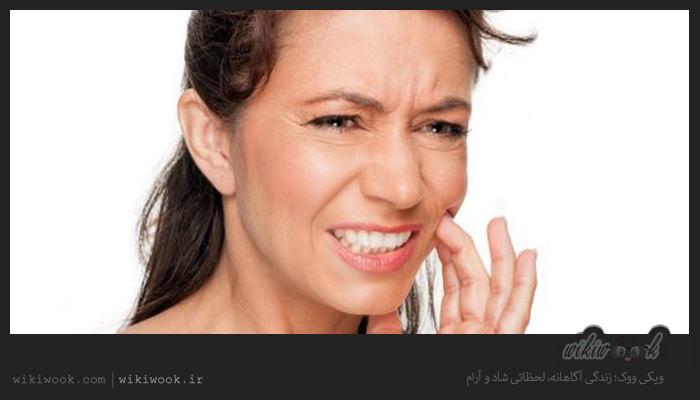 چگونه درد دندان را تسکین دهیم؟ / ویکی ووک