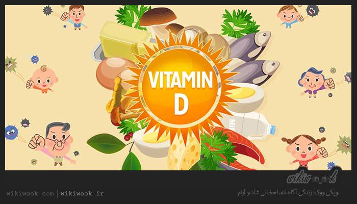 کمبود ویتامین D چه عوارضی دارد؟ / ویکی ووک