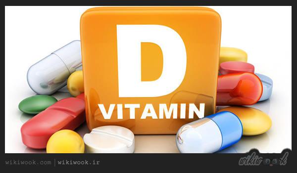 بدن انسان چه مقدار ویتامین D در روز نیاز دارد؟/ ویکی ووک