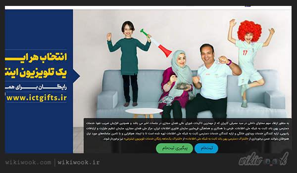جشنواره هر ایرانی یک تلویزیون اینترنتی – ویکی ووک