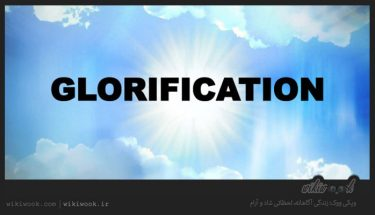 آهنگ Glorification