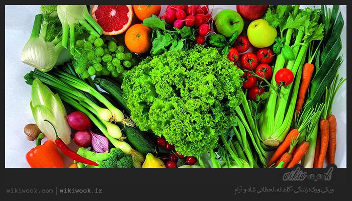 چگونه میوه ها و سبزیجات را بشوییم؟ / ویکی ووک