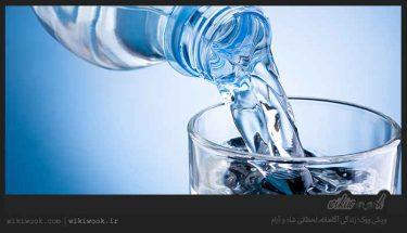 نیاز بدن به آب در روز چه مقدار است؟ / ویکی ووک