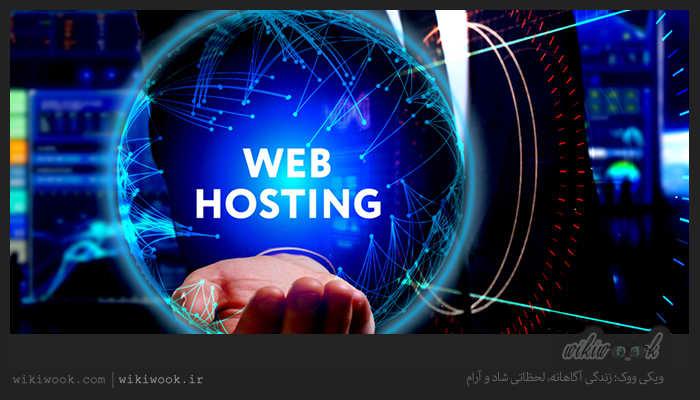 وب هاستینگ یا میزبانی وب چیست؟ / ویکی ووک