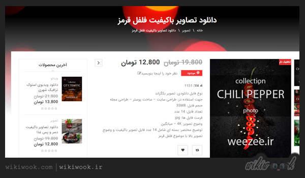 سایت ویزی دانلود است ها و تصاویر با کیفیت برای طراحی