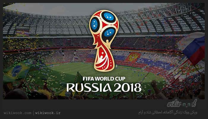 آشنایی با استادیوم های جام جهانی 2018 روسیه / ویکی ووک