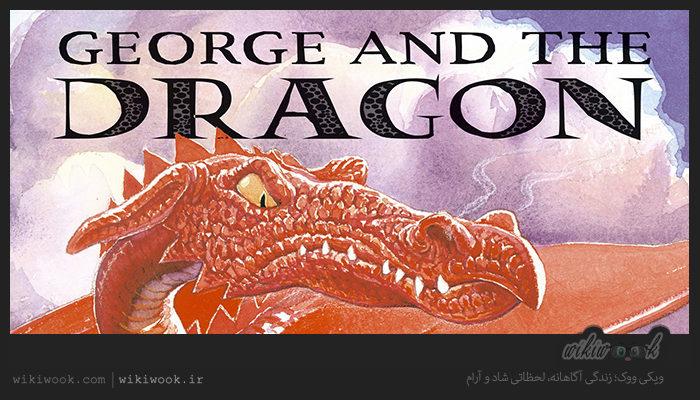 داستان کوتاه انگلیسی جورج و اژدها