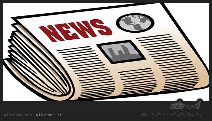 داستان کوتاه انگلیسی روزنامه مورد علاقه